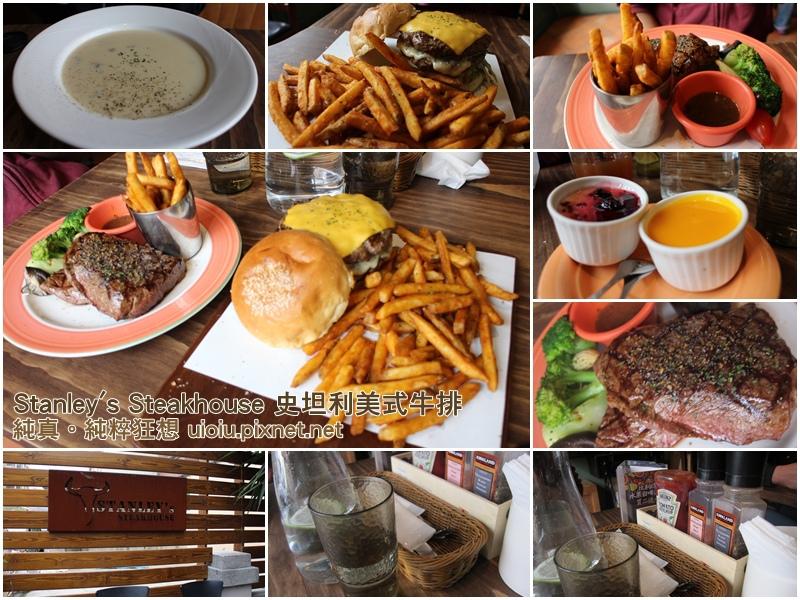 140316Stanley's Steakhouse 史坦利美式牛排.jpg