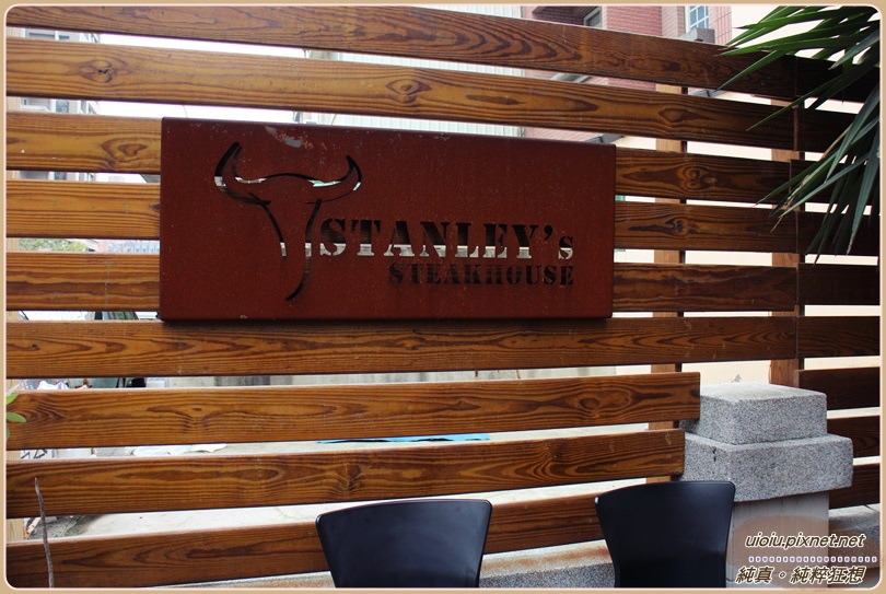 140614 Stanley's Steakhouse 史坦利美式牛排022.JPG