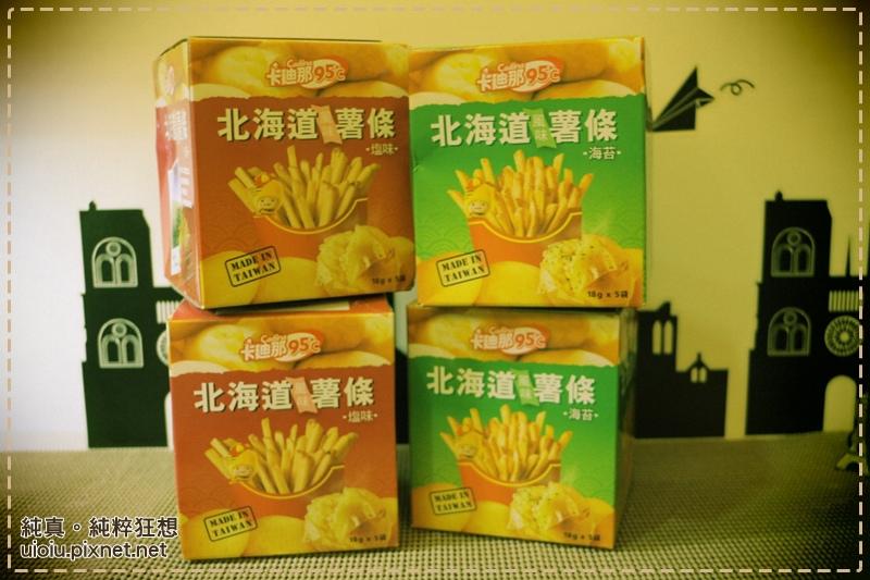 卡迪娜北海道風味薯條000.JPG