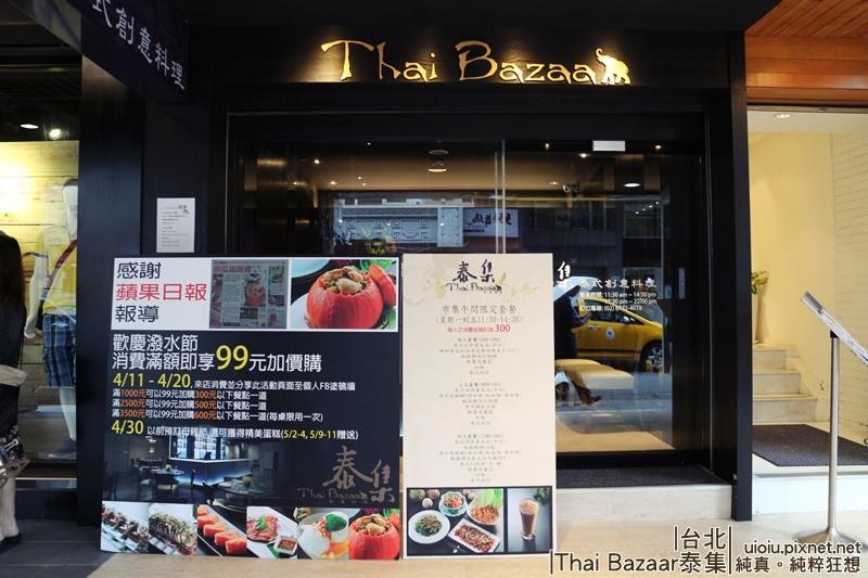 140430 台北 Thai Bazaar泰集001.JPG