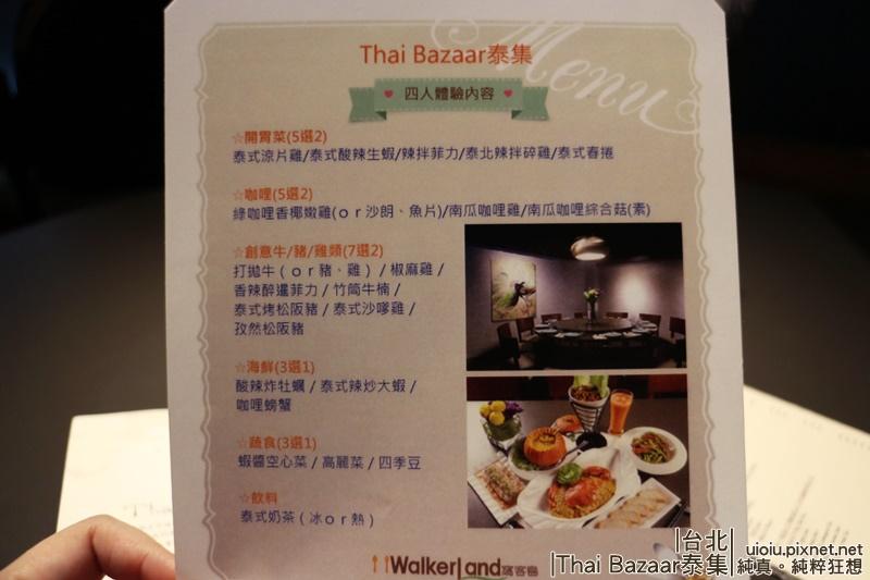 140430 台北 Thai Bazaar泰集007.JPG