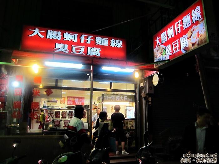 140510 新竹 蚵仔麵線.臭豆腐001.JPG