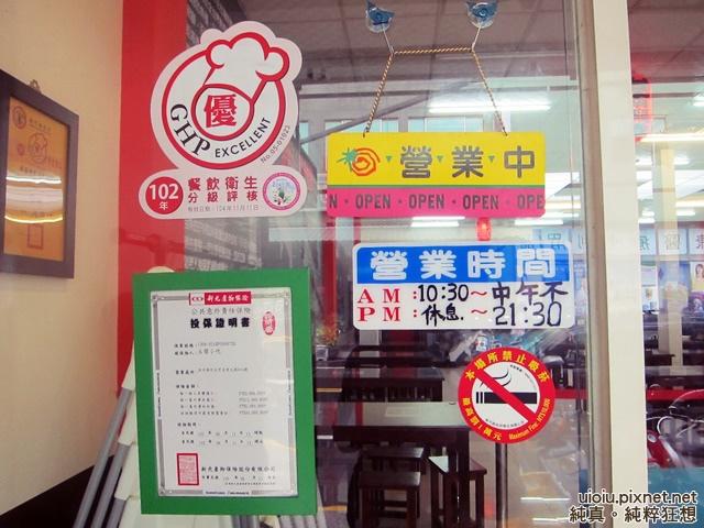 140509 竹北 台灣鮮魚湯004.JPG