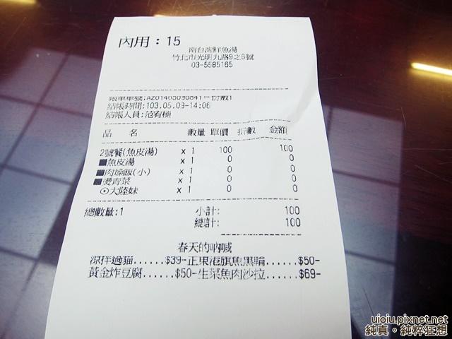 140509 竹北 台灣鮮魚湯010.JPG