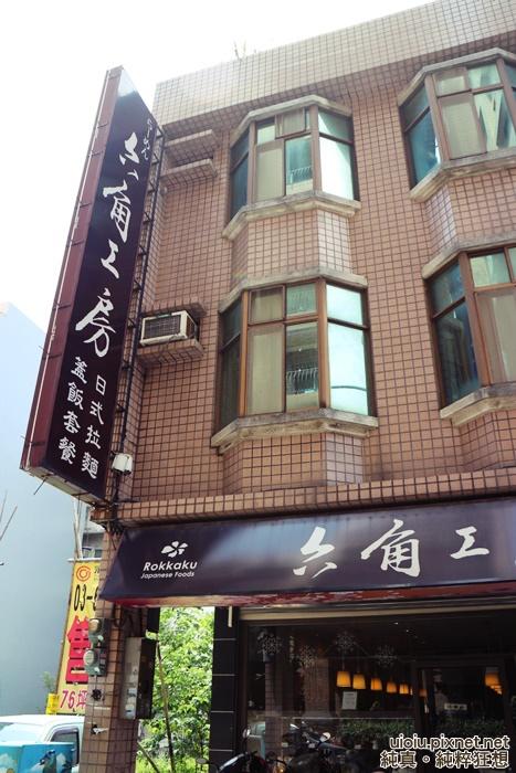 140517 竹北 六角工坊002.JPG