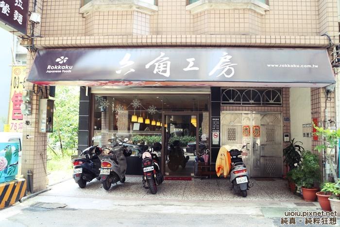 140517 竹北 六角工坊001.JPG