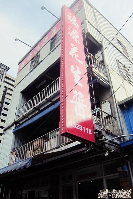 新竹福源花生醬001.JPG