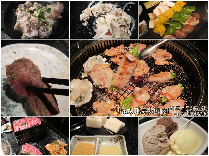 131116 竹北 桃太郎炭火燒肉000.jpg