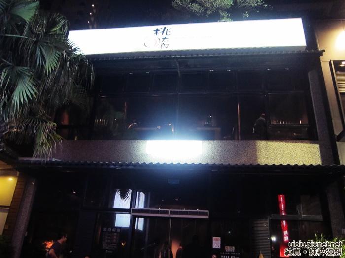 131116 竹北 桃太郎炭火燒肉001.JPG