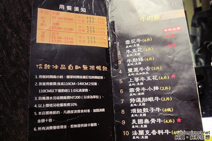 131116 竹北 桃太郎炭火燒肉005.JPG