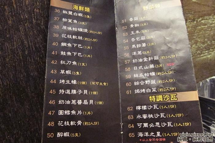 131116 竹北 桃太郎炭火燒肉006.JPG