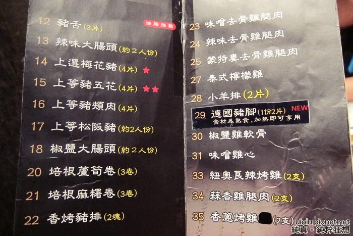 131116 竹北 桃太郎炭火燒肉004.JPG
