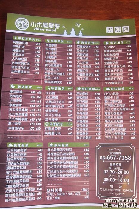140602 竹北 小木屋鬆餅(光明店)001.JPG