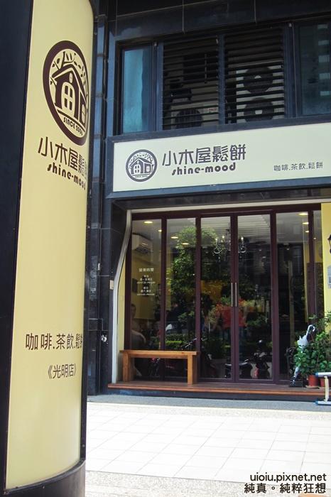 140602 竹北 小木屋鬆餅(光明店)008.JPG