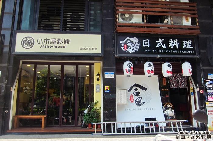 140602 竹北 小木屋鬆餅(光明店)009.JPG