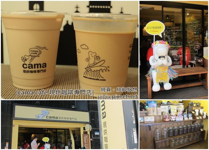 cama cafe 現烘咖啡專門店000.jpg