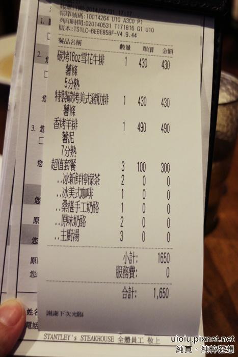 140531 竹北 STANLEY's史坦利牛排014.JPG