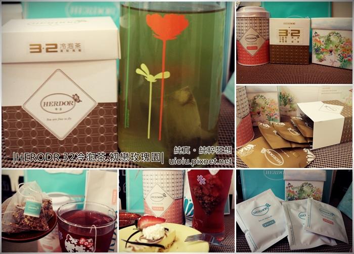 HERODR 32冷泡茶.初戀玫瑰園000.jpg