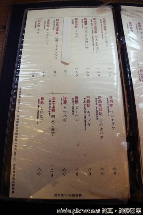 140609 台北 轉角 炭燒004.JPG