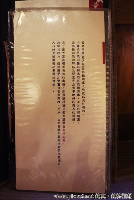 140609 台北 轉角 炭燒011.JPG