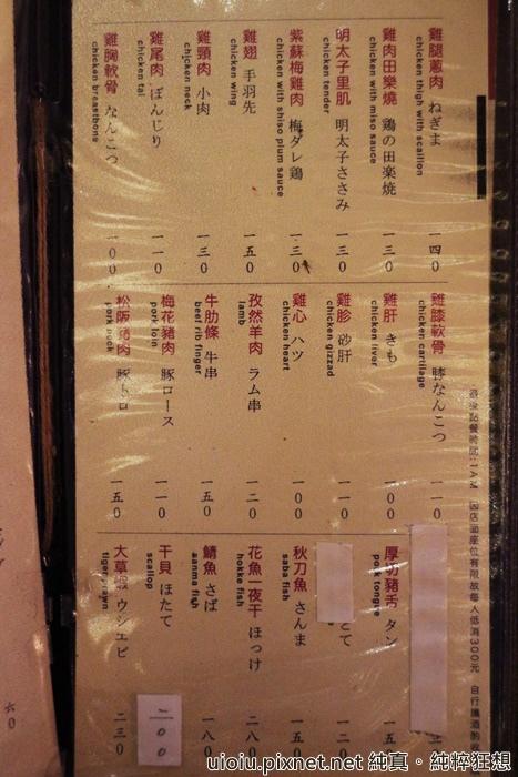 140609 台北 轉角 炭燒012.JPG