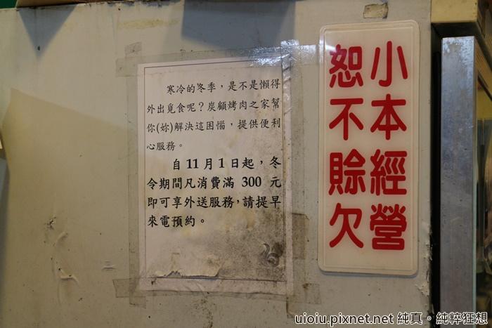 140618 竹北 顧炭之家003.JPG