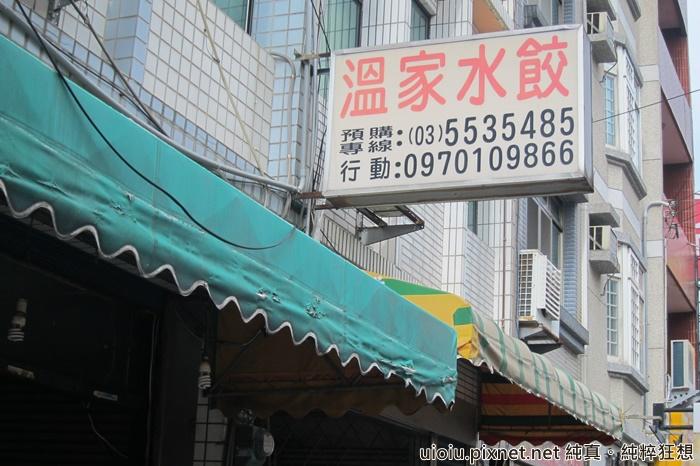 140613.17 竹北 溫家水餃.水煎包001.JPG