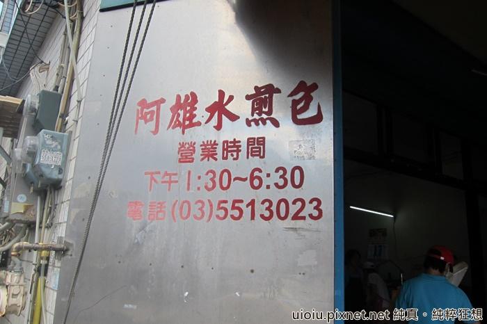 140613.17 竹北 溫家水餃.水煎包010.JPG