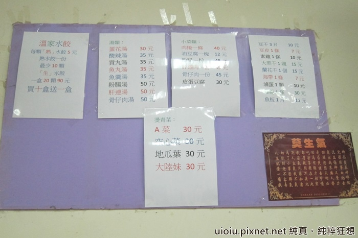 140613.17 竹北 溫家水餃.水煎包014.JPG