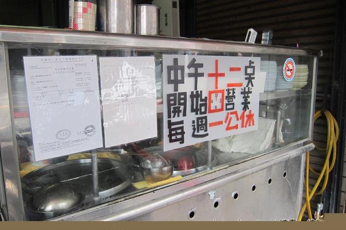 140613.17 竹北 溫家水餃.水煎包012.JPG