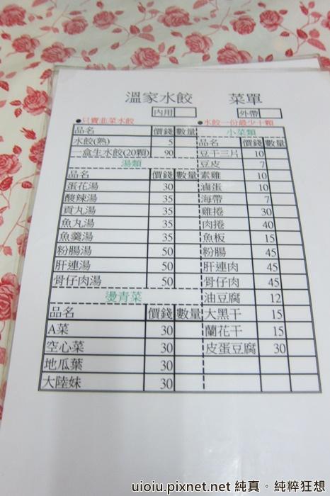 140613.17 竹北 溫家水餃.水煎包013.JPG