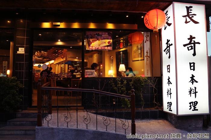 140627 新北板橋 長奇日本料理001.JPG