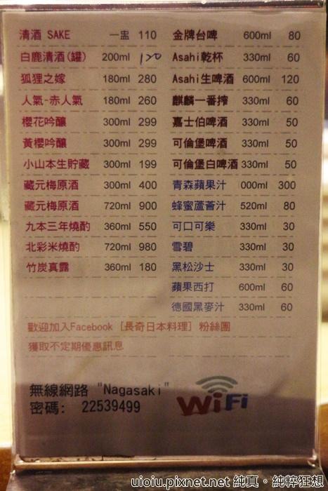 140627 新北板橋 長奇日本料理005.JPG