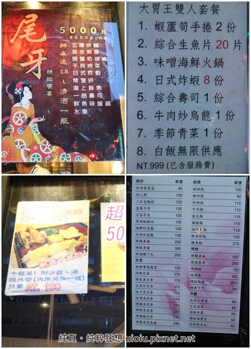 140627 新北板橋 長奇日本料理072.jpg