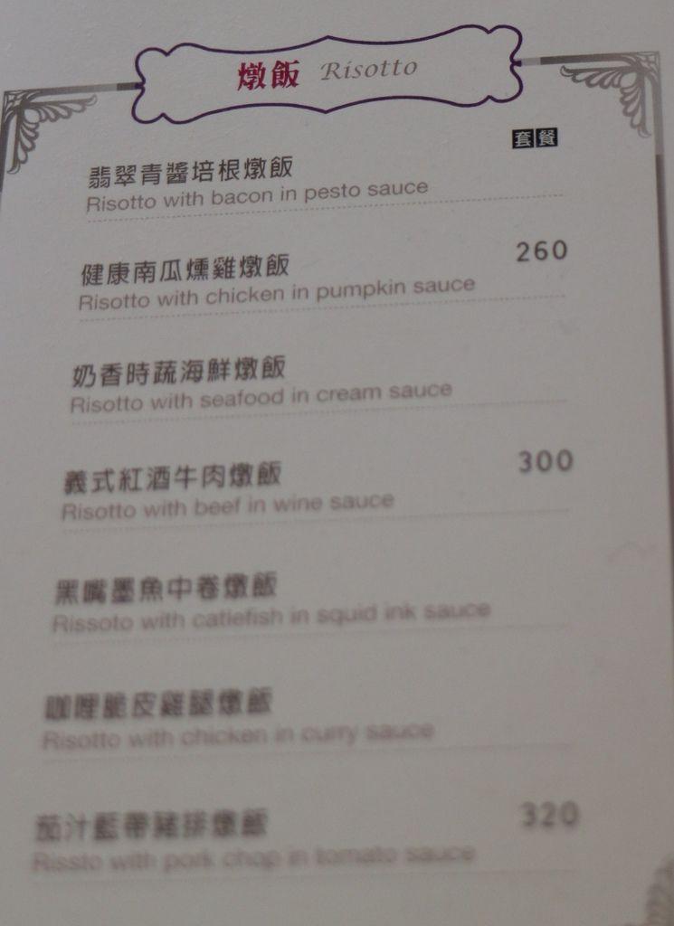 140616 新竹 戀咖啡菜單2.JPG