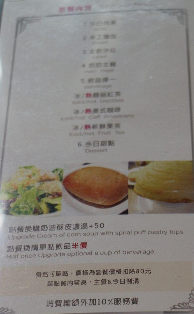 140616 新竹 戀咖啡菜單0.JPG