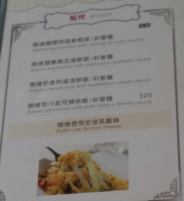 140616 新竹 戀咖啡菜單1.JPG