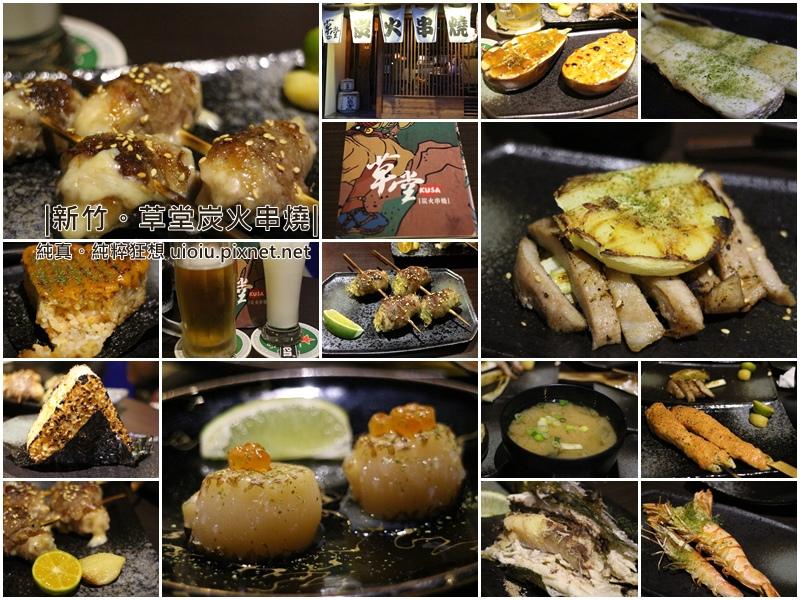 140708 新竹 草堂炭火串燒000.jpg