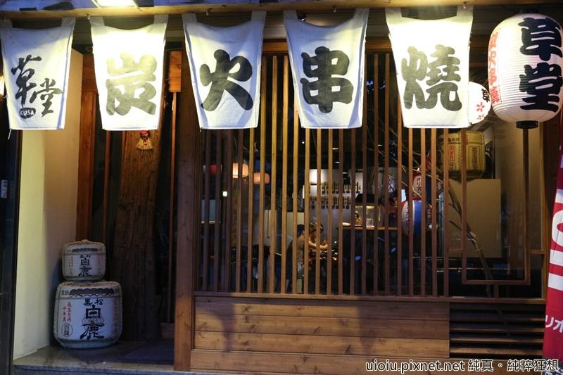 140708 新竹 草堂炭火串燒002.JPG