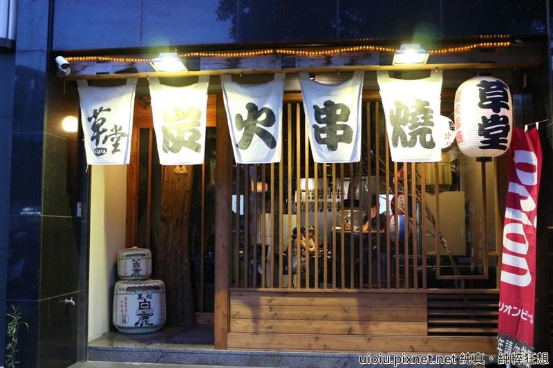 140708 新竹 草堂炭火串燒001.JPG