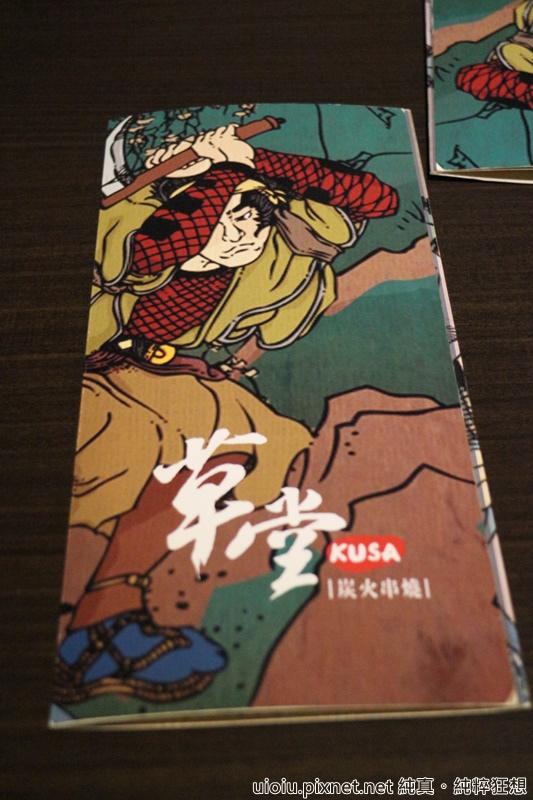 140708 新竹 草堂炭火串燒菜單001.JPG