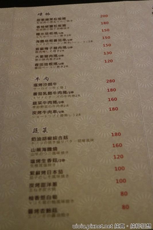 140708 新竹 草堂炭火串燒菜單004.JPG