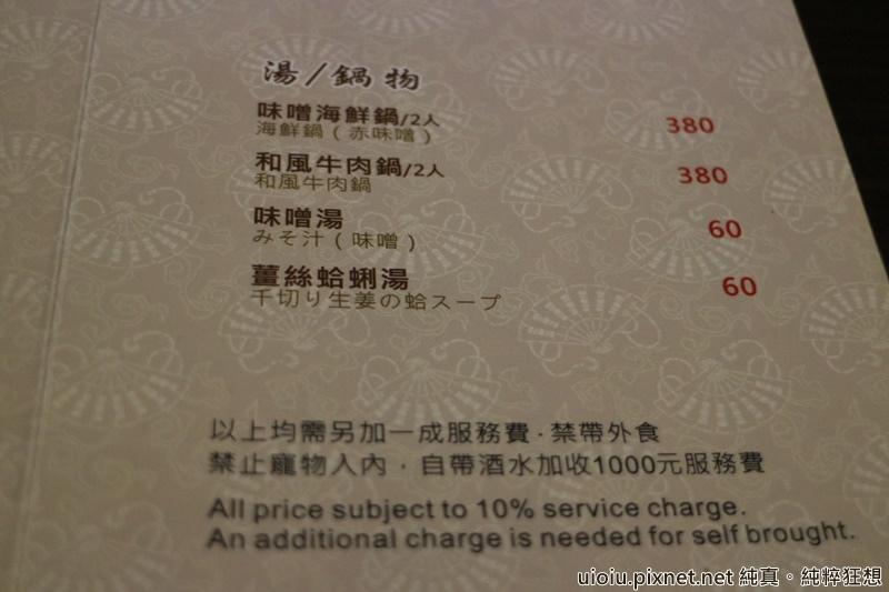 140708 新竹 草堂炭火串燒菜單009.JPG