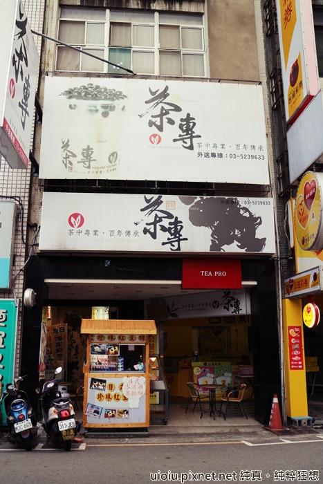 140725 新竹 茶專手搖飲料006.JPG