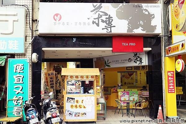140725 新竹 茶專手搖飲料007.JPG
