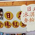 140725 新竹 茶專手搖飲料010.JPG