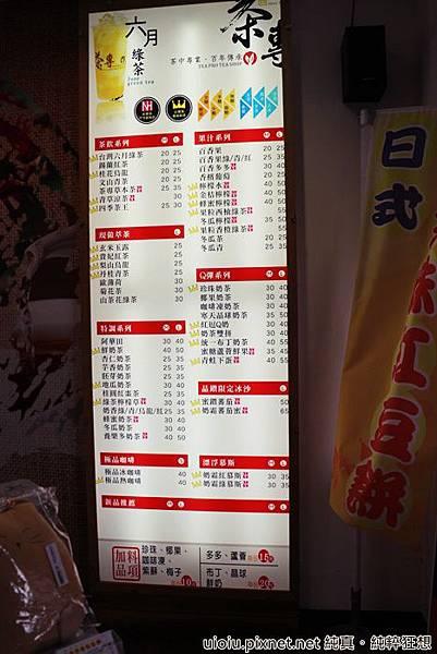 140725 新竹 茶專手搖飲料011.JPG
