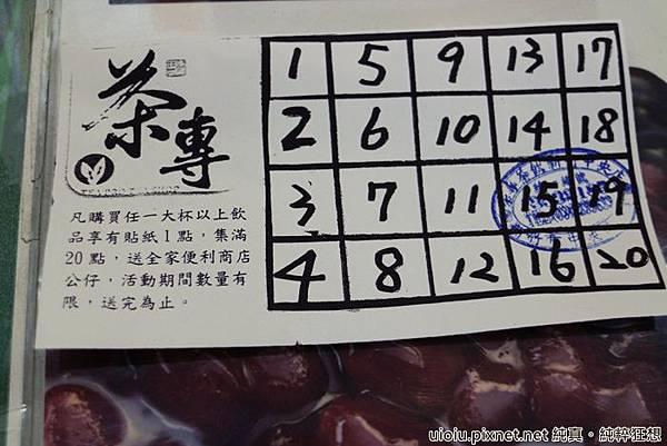 140725 新竹 茶專手搖飲料018.JPG