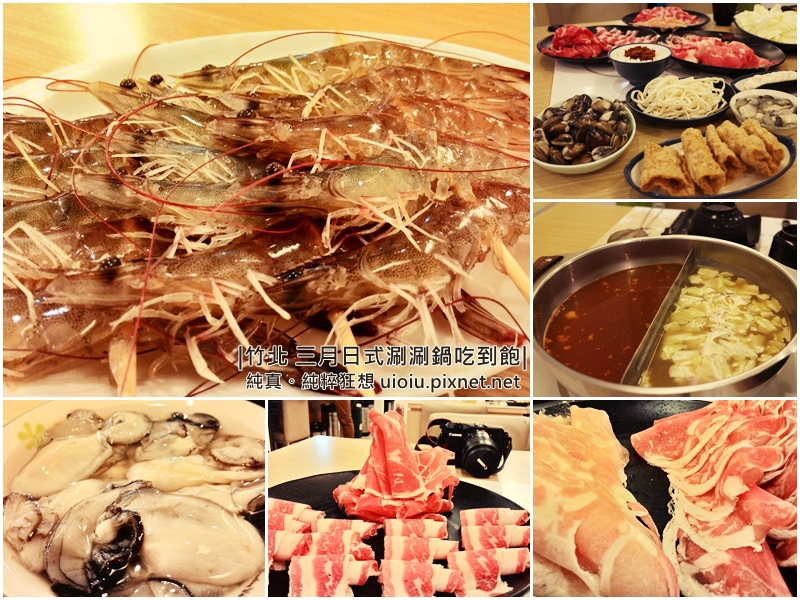 140805 竹北 三月日式涮涮鍋吃到飽000.jpg