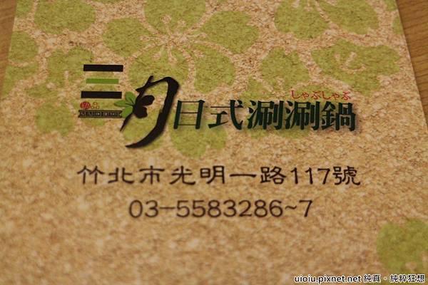 140805 竹北 三月日式涮涮鍋吃到飽001.JPG